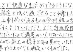 大牟田市 S様