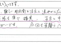 大牟田市 K様