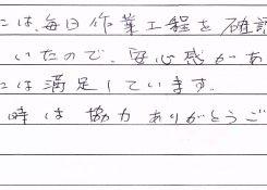 大牟田市 M様