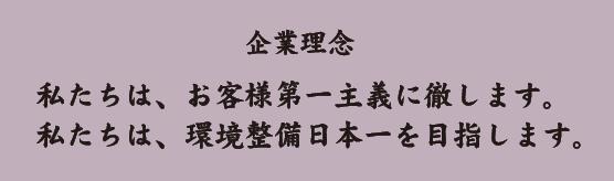 企業理念 私たちは、お客様第一主義に徹します。私たちは、環境整備日本一を目指します。