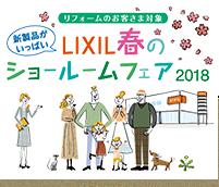 LIXIL春のショールームフェア2018